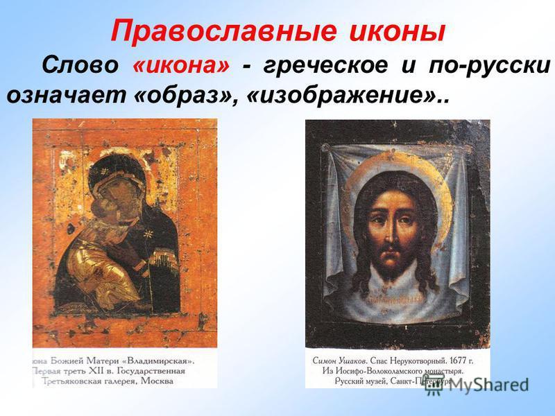 Православные иконы Слово «икона» - греческое и по-русски означает «образ», «изображение»..