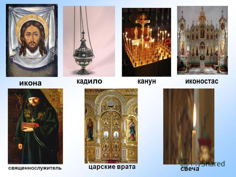 икона кадило канун иконостас священнослужитель царские врата свеча