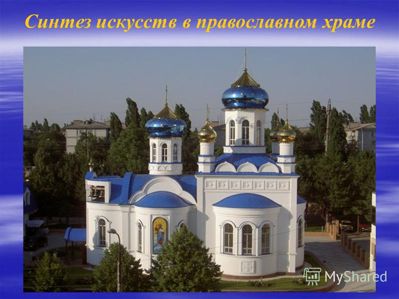 Синтез искусств в православном храме