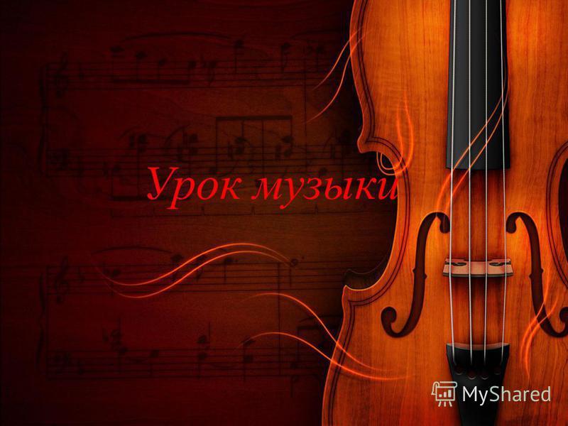терминыьььь Урок музыки