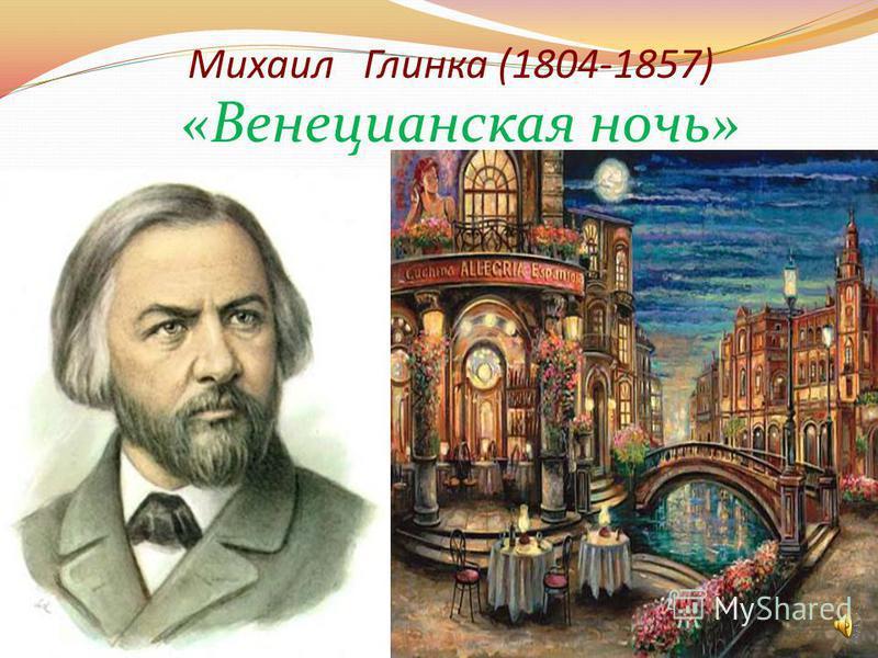 Михаил Глинка (1804-1857) «Венецианская ночь»