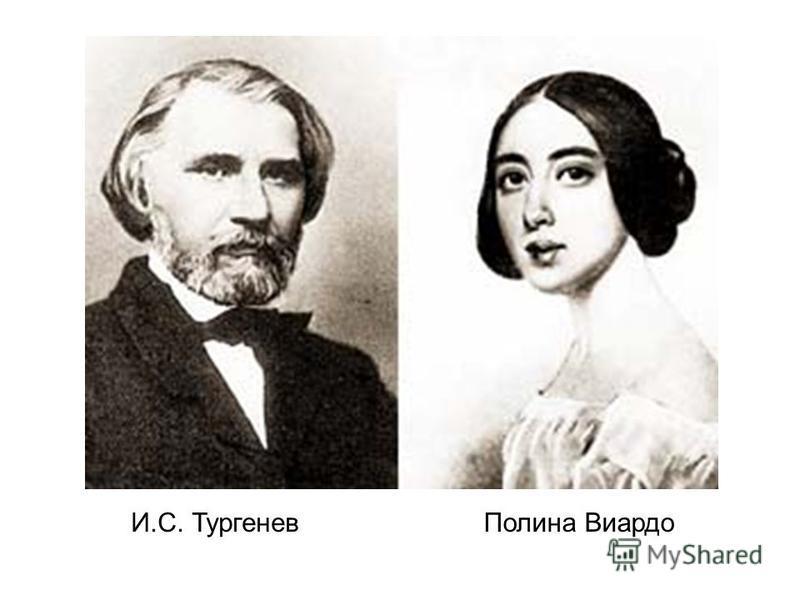 И.С. Тургенев Полина Виардо