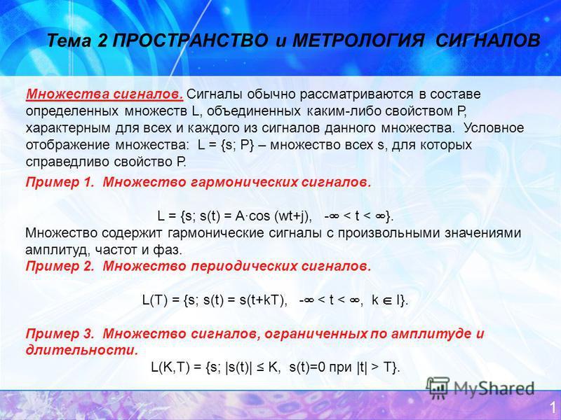 1 Тема 2 ПРОСТРАНСТВО и МЕТРОЛОГИЯ СИГНАЛОВ Множества сигналов. Сигналы обычно рассматриваются в составе определенных множеств L, объединенных каким-либо свойством Р, характерным для всех и каждого из сигналов данного множества. Условное отображение