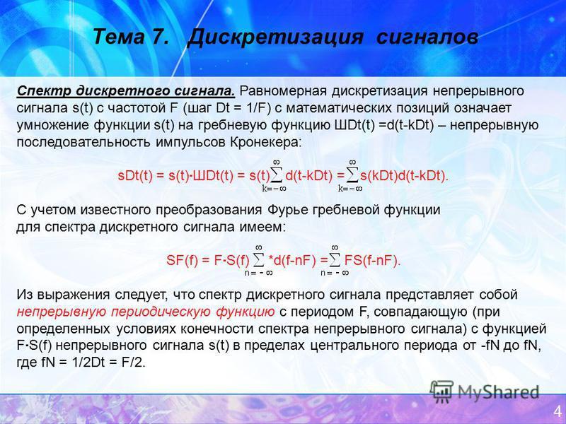 4 Тема 7. Дискретизация сигналов Спектр дискретного сигнала. Равномерная дискретизация непрерывного сигнала s(t) с частотой F (шаг Dt = 1/F) с математических позиций означает умножение функции s(t) на гребневую функцию ШDt(t) =d(t-kDt) – непрерывную