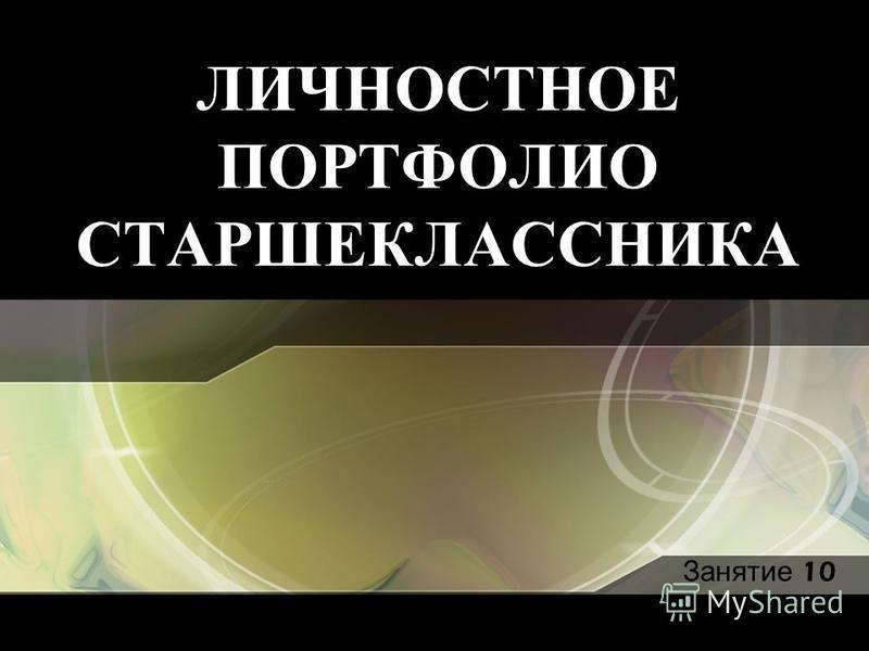 ЛИЧНОСТНОЕ ПОРТФОЛИО СТАРШЕКЛАССНИКА Занятие 10