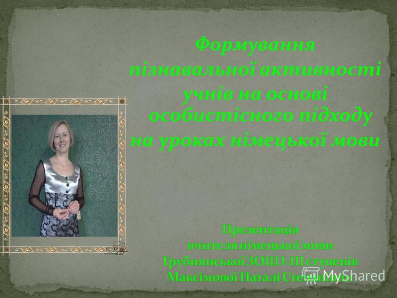Формування пізнавальної активності учнів на основі особистісного підходу на уроках німецької мови