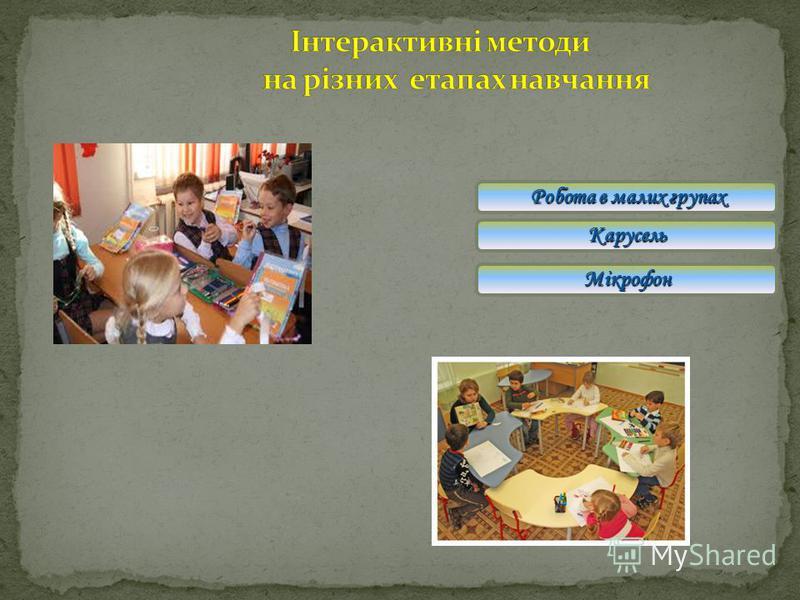 Робота в малих групах Карусель Мікрофон