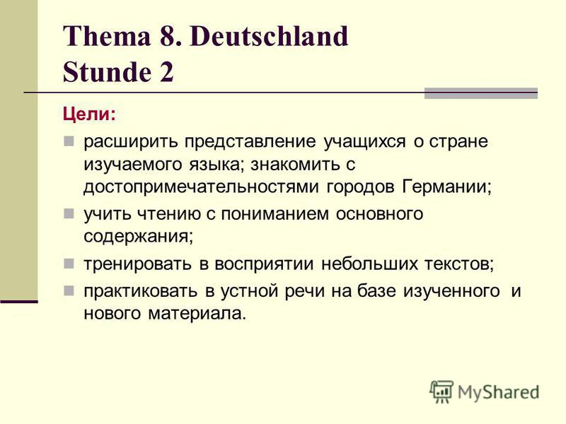 Thema 8. Deutschland Stunde 2 Цели: расширить представление учащихся о стране изучаемого языка; знакомить с достопримечательностями городов Германии; учить чтению с пониманием основного содержания; тренировать в восприятии небольших текстов; практико