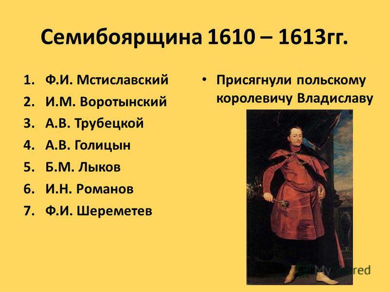 Этот исторический деятель входил в состав семибоярщины