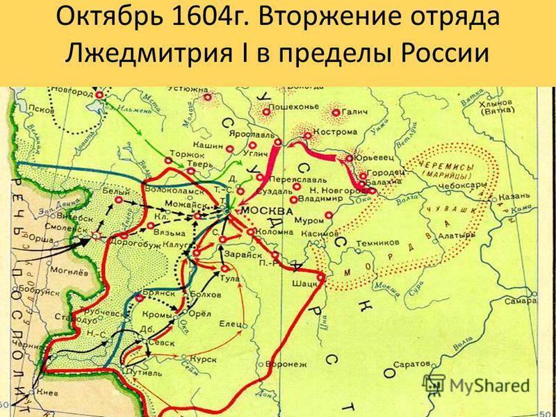 Октябрь 1604 г. Вторжение отряда Лжедмитрия I в пределы России