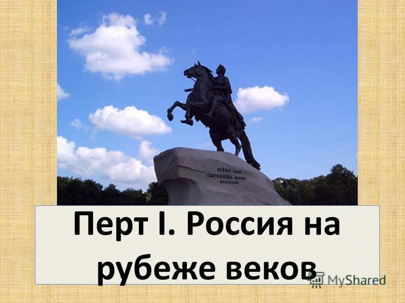 Перт I. Россия на рубеже веков
