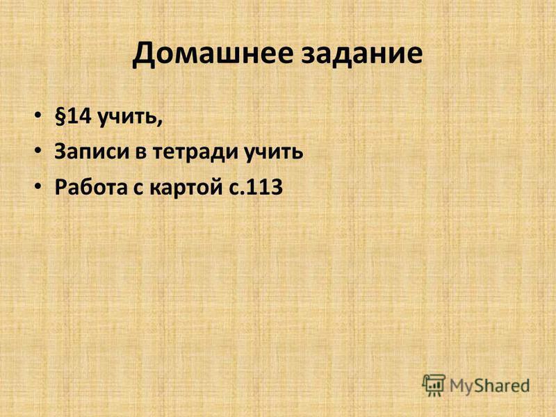 Домашнее задание §14 учить, Записи в тетради учить Работа с картой с.113