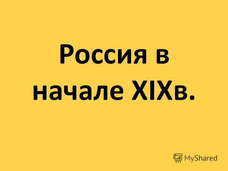 Россия в начале XIXв.