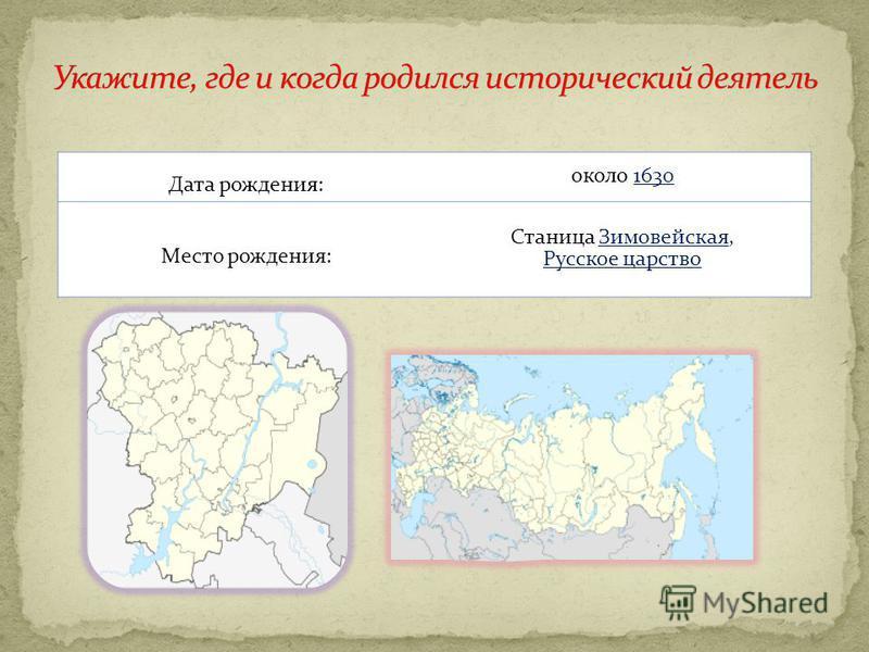 Дата рождения: около 1630 Место рождения: Станица Зимовейская, Русское царство