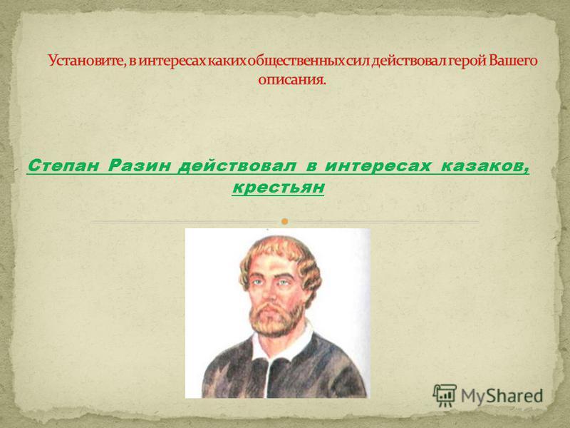 Степан Разин действовал в интересах казаков, крестьян