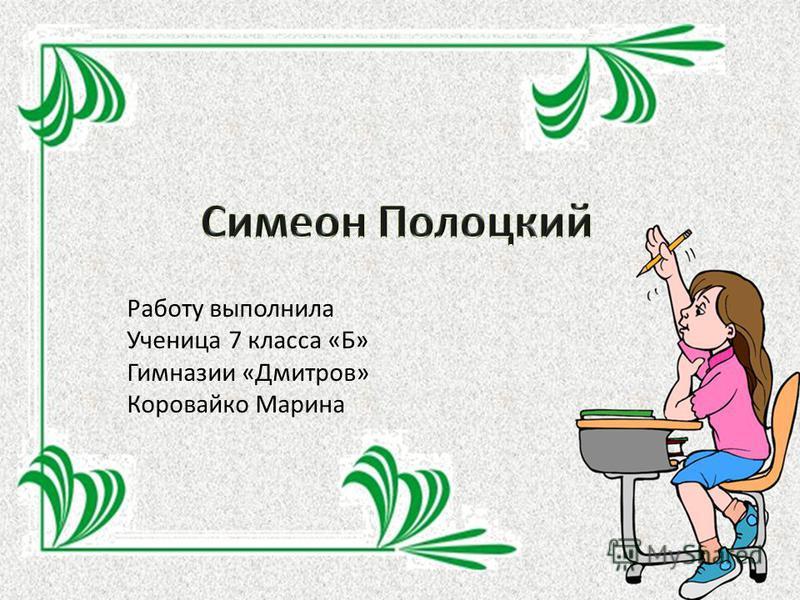Работу выполнила Ученица 7 класса «Б» Гимназии «Дмитров» Коровайко Марина