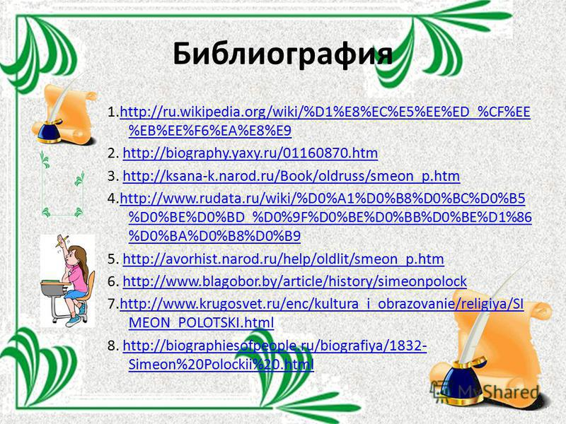 Библиография 1.http://ru.wikipedia.org/wiki/%D1%E8%EC%E5%EE%ED_%CF%EE %EB%EE%F6%EA%E8%E9http://ru.wikipedia.org/wiki/%D1%E8%EC%E5%EE%ED_%CF%EE %EB%EE%F6%EA%E8%E9 2. http://biography.yaxy.ru/01160870.htmhttp://biography.yaxy.ru/01160870. htm 3. http:/