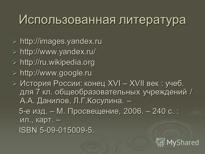 http://images.yandex.ru http://images.yandex.ru http://www.yandex.ru/ http://www.yandex.ru/ http://ru.wikipedia.org http://ru.wikipedia.org http://www.google.ru http://www.google.ru История России: конец XVI – XVII век : учеб. для 7 кл. общеобразоват