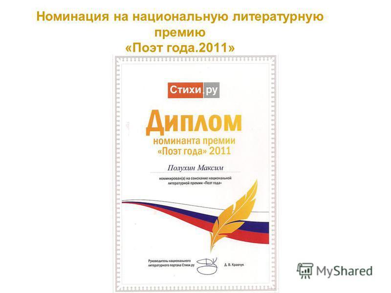 Номинация на национальную литературную премию «Поэт года.2011»