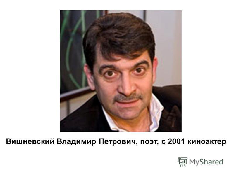 Вишневский Владимир Петрович, поэт, с 2001 киноактер