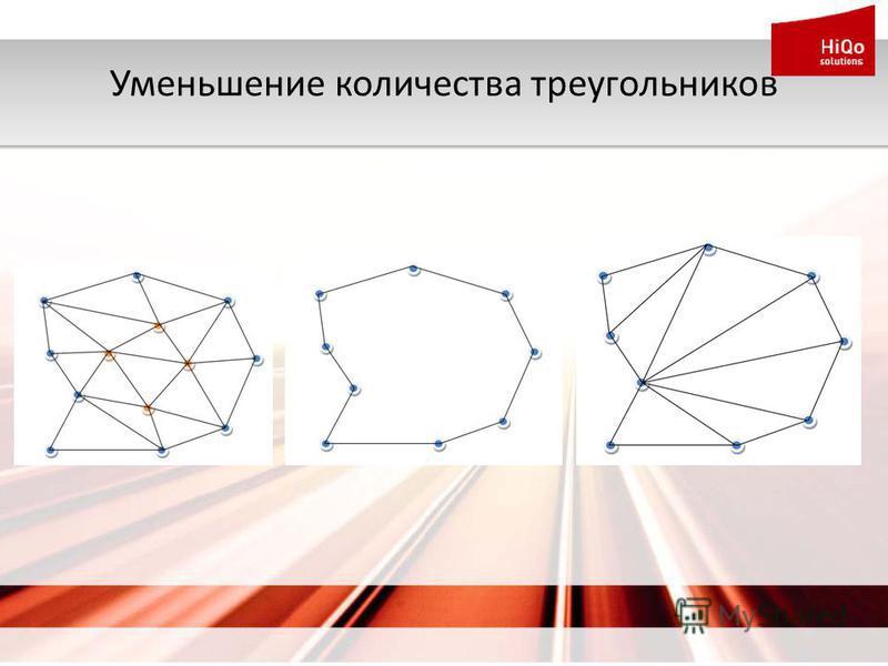 Уменьшение количества треугольников