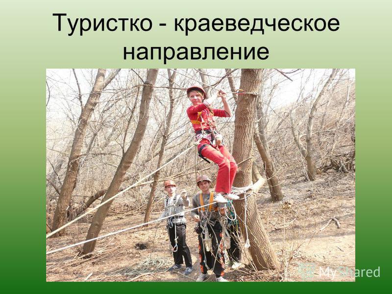 Туристко - краеведческое направление