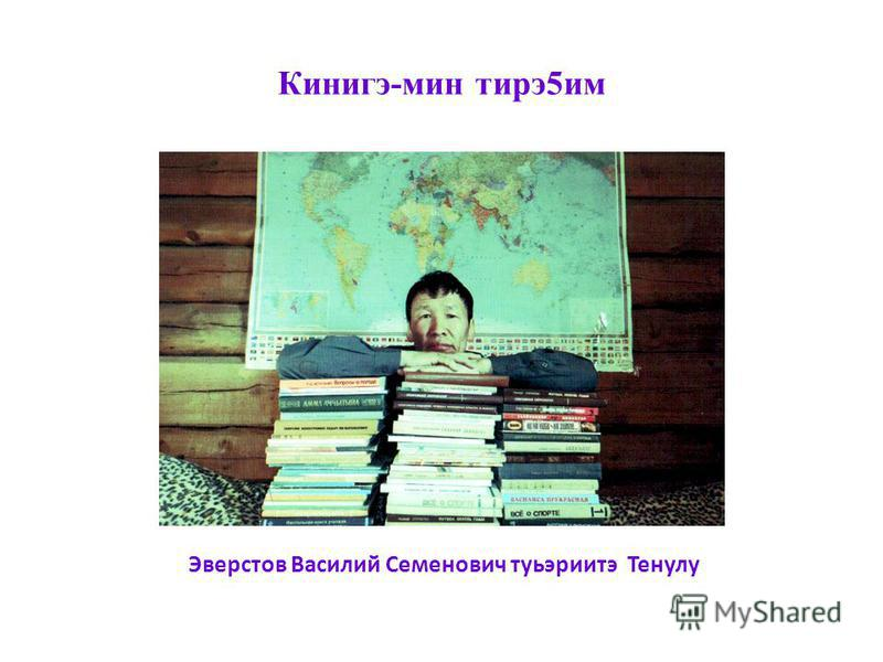 Кинигэ-мин тирэ5им Эверстов Василий Семенович туьэриитэ Тенулу