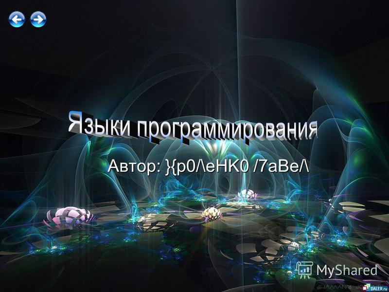 Автор: }{p0/\eHK0 /7aBe/\