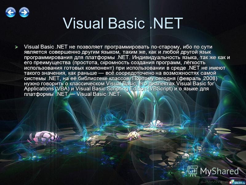 Visual Basic.NET Visual Basic.NET не позволяет программировать по-старому, ибо по сути является совершенно другим языком, таким же, как и любой другой язык программирования для платформы.NET. Индивидуальность языка, так же как и его преимущества (про