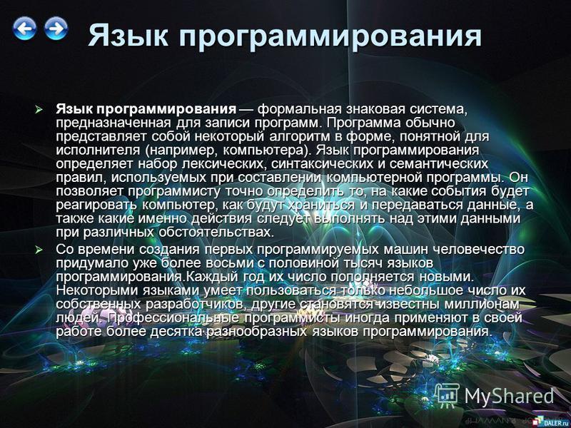 Язык программирования Язык программирования формальная знаковая система, предназначенная для записи программ. Программа обычно представляет собой некоторый алгоритм в форме, понятной для исполнителя (например, компьютера). Язык программирования опред