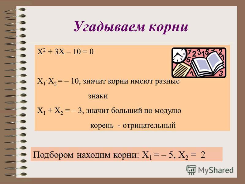 Зависимость между корнями и коэффициентами квадратного уравнения Теорема Сумма корней приведенного квадратного уравнения х 2 +p x + q = 0 равна второму коэффициенту, взятому с противоположным знаком,а произведение корней равно свободному члену. Х 1 +