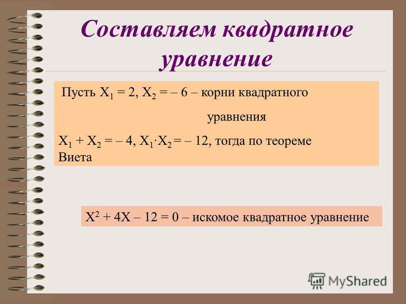 Уравнение-всх 1 х 1 х 2 х 2 х 2 - 7 х+ 12=0 х 1 +х 2 = 7 х 1 х 2 = 12 43 х 2 + 7 х + 10=0 х 1 +х 2 = -7 х 1 х 2 = 10 -5-2 х 2 - 6 х + 8=0 х 1 +х 2 = 6 х 1 х 2 = 8 24 х 2 - 4 х - 21=0 х 1 +х 2 = 4 х 1 х 2 = -21-37