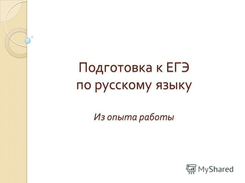 Подготовка к ЕГЭ по русскому языку Из опыта работы