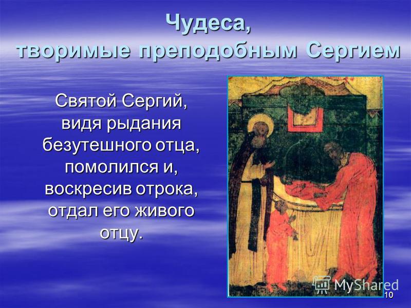 Чудеса, творимые преподобным Сергием Святой Сергий, видя рыдания безутешного отца, помолился и, воскресив отрока, отдал его живого отцу. Святой Сергий, видя рыдания безутешного отца, помолился и, воскресив отрока, отдал его живого отцу. 10