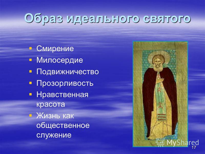 Смирение Милосердие Подвижничество Прозорливость Нравственная красота Жизнь как общественное служение Образ идеального святого 17