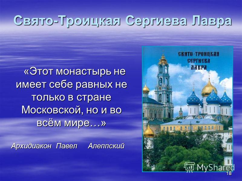 Свято-Троицкая Сергиева Лавра «Этот монастырь не имеет себе равных не только в стране Московской, но и во всём мире…» «Этот монастырь не имеет себе равных не только в стране Московской, но и во всём мире…» Архидиакон Павел Алеппский 18