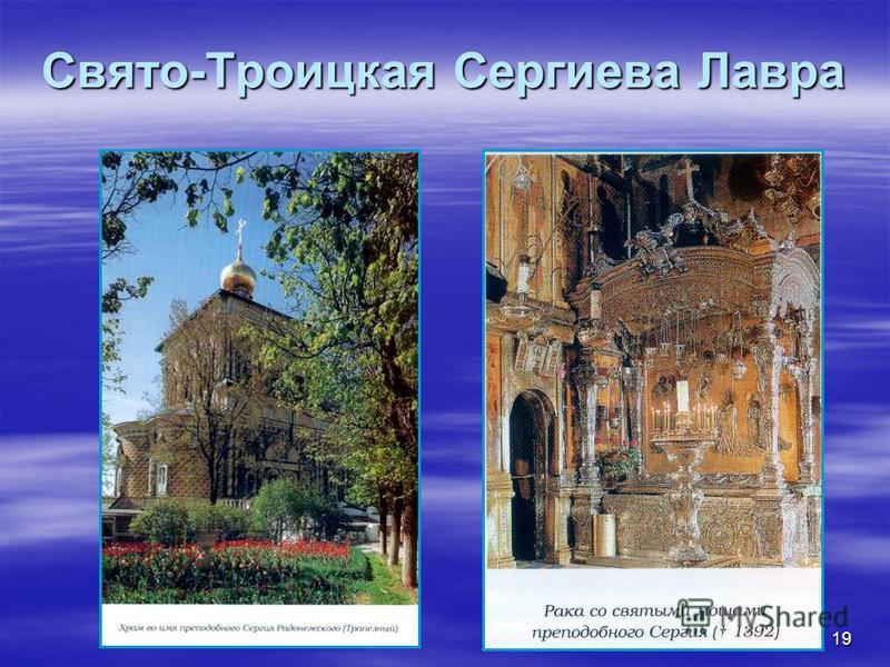 Свято-Троицкая Сергиева Лавра 19