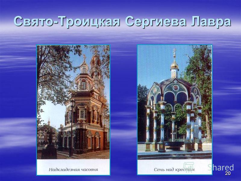Свято-Троицкая Сергиева Лавра 20