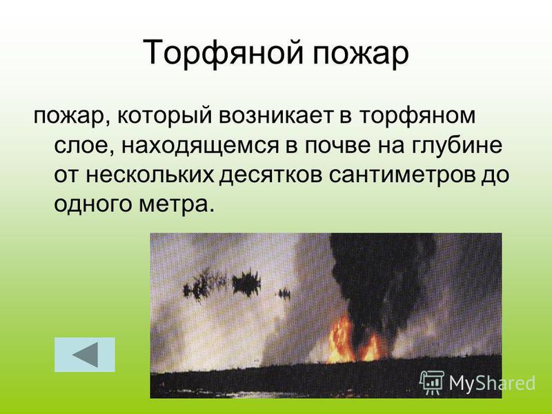 Торфяной пожар пожар, который возникает в торфяном слое, находящемся в почве на глубине от нескольких десятков сантиметров до одного метра.