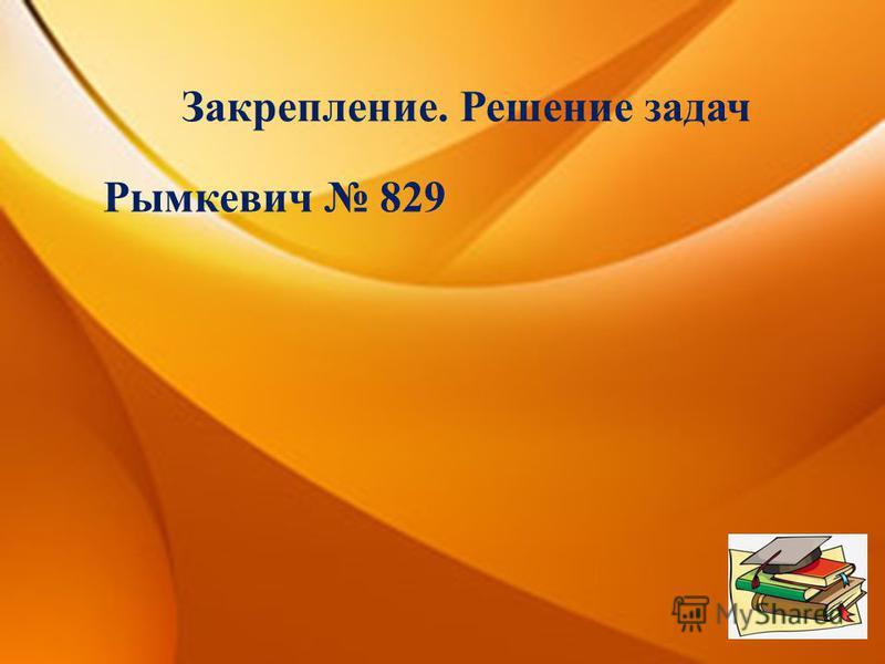 Закрепление. Решение задач Рымкевич 829