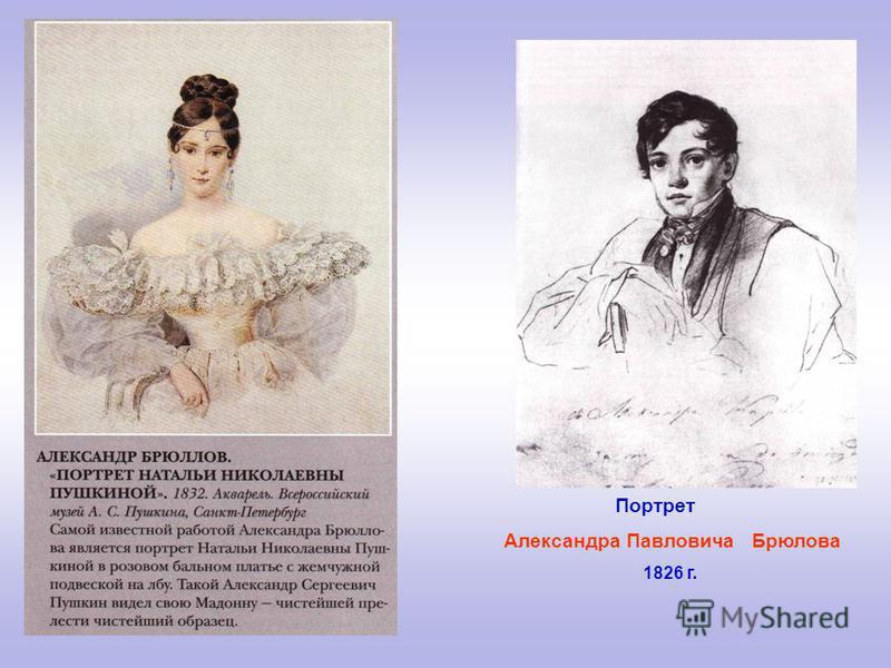 Портрет Александра Павловича Брюлова 1826 г.