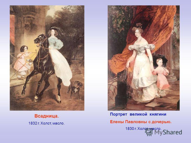 Портрет великой княгини Елены Павловны с дочерью. 1830 г. Холст, масло. Всадница. 1832 г. Холст, масло.