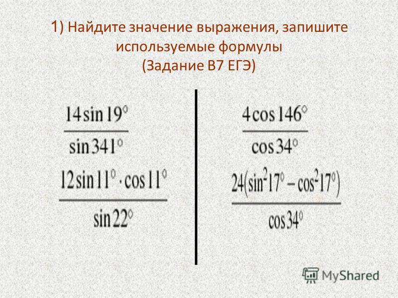 1 ) Найдите значение выражения, запишите используемые формулы (Задание В7 ЕГЭ)