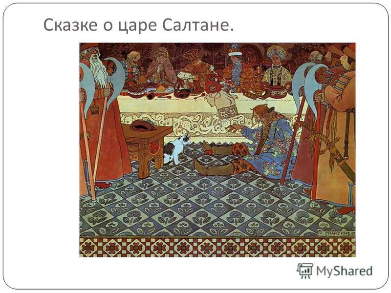 Сказке о царе Салтане.