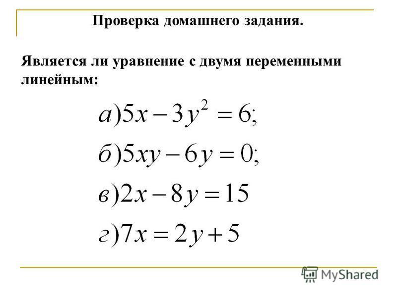 Проверка домашнего задания. Является ли уравнение с двумя переменными линейным: