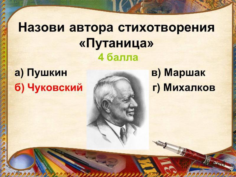 Назови автора стихотворения «Путаница» 4 балла а) Пушкин в) Маршак б) Чуковский г) Михалков