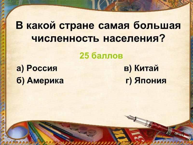 В какой стране самая большая численность населения? 25 баллов а) Россия в) Китай б) Америка г) Япония