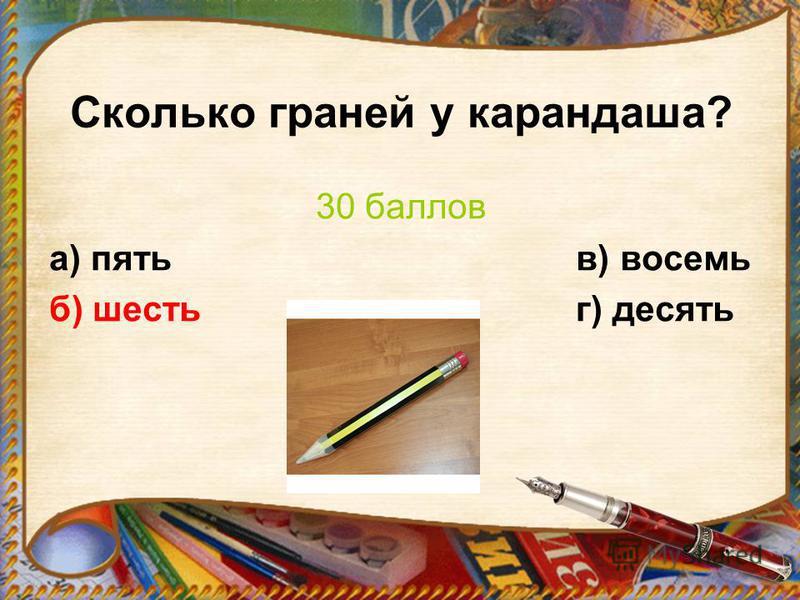 Сколько граней у карандаша? 30 баллов а) пять в) восемь б) шесть г) десять