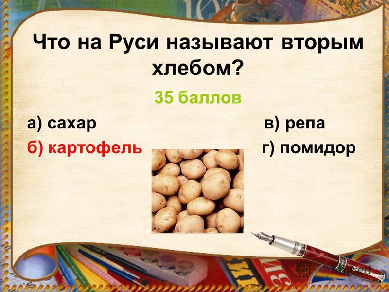 Что на Руси называют вторым хлебом? 35 баллов а) сахар в) репа б) картофель г) помидор