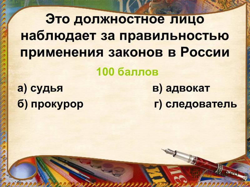 Это должностное лицо наблюдает за правильностью применения законов в России 100 баллов а) судья в) адвокат б) прокурор г) следователь